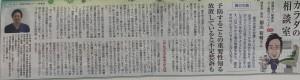 産経新聞掲載記事2