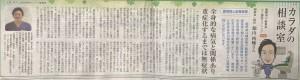 産経新聞掲載記事